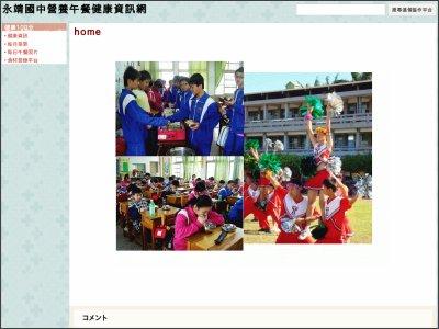 https://sites.google.com/a/mail.ycjh.chc.edu.tw/yong-jing-guo-zhong-ying-yang-wu-can-zi-xun-wang/